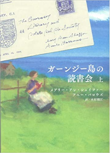 の 読書 島 秘密 の 会 ガーンジー