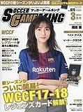 SOCCER GAME KING (サッカーゲームキング) 2018年 03 月号 [雑誌]