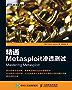 精通Metasploit渗透测试 (图灵程序设计丛书)