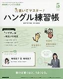NHK ハングル講座 書いてマスター!ハングル練習帳 2018年 05 月号 [雑誌]