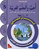 I Love and Learn the Arabic Language Workbook: Level 5 (Arabic version)