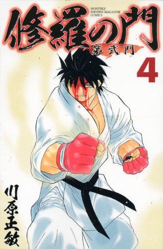Shura No Mon: Dai Ni Mon [Japanese Edition] Vol.4