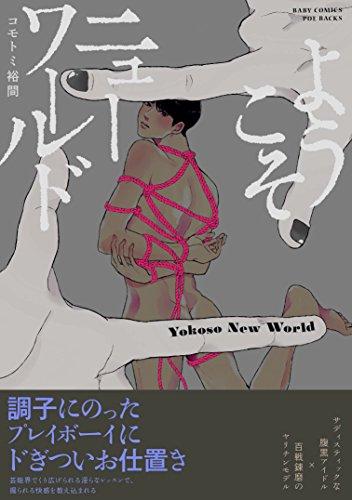 ようこそニューワールド (BABYコミックス)