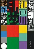 江戸川乱歩傑作選 獣 / 桜庭一樹/江戸川乱歩の商品画像