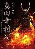 Documentary - Yukimura Sanada Hinomoto Ichi No Tsuwamono [Japan DVD] POBD-66005