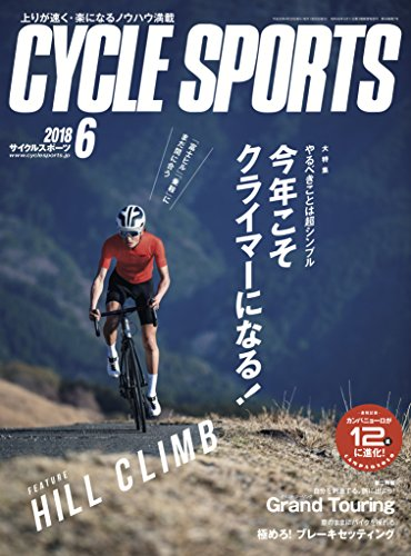 CYCLE SPORTS 2018年6月号 大きい表紙画像