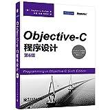 Objective:C程序设计(第6版)