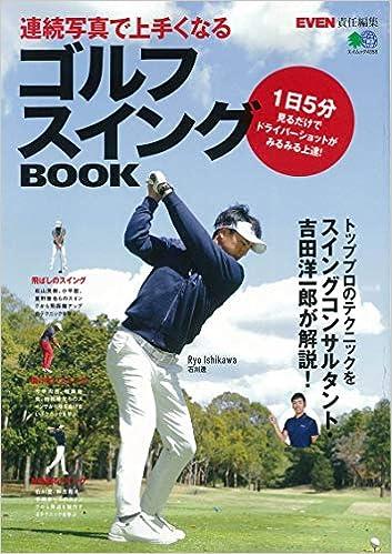 スイング 写真 ゴルフ 連続