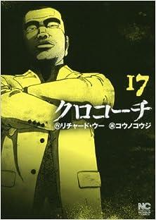 クロコーチ 第01-17巻 [Kurokochi vol 01-17]
