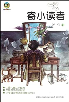 Book To Young Readers (Chinese Edition)