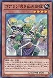 遊戯王 REDU-JP040-NR 《ゴブリン切り込み部隊》 N-Rare