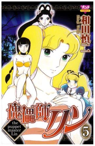 傀儡師リン 5 (ボニータコミックス)