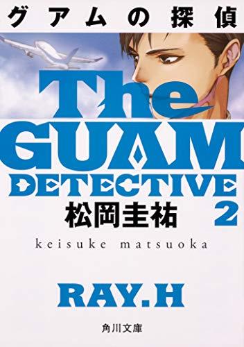 グアムの探偵 2 (角川文庫)