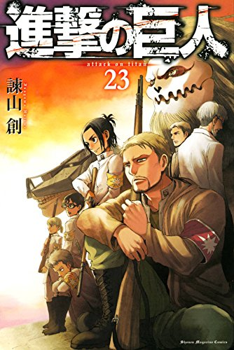 進撃の巨人(23) (講談社コミックス)