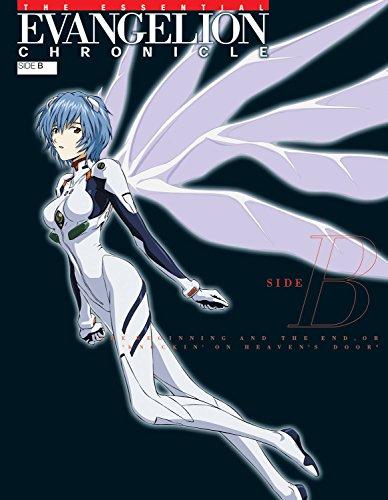 The Essential Evangelion Chronicle: Side B (Art Evangelion Book)