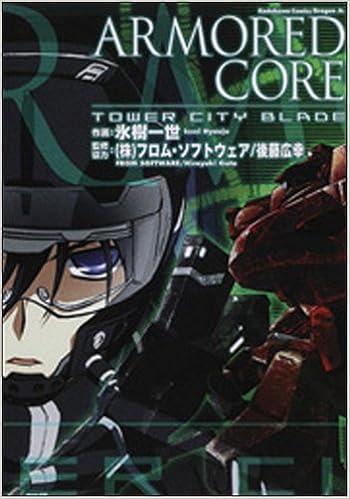 Armored Core Tower City Blade 9784047125049 Amazoncom Books