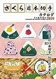 Sakura catalogue of Japanese Stamps %3A%