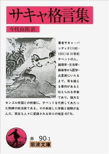 サキャ格言集 (岩波文庫)