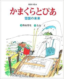 かまくらとぴあ―雪国の未来 (コ...