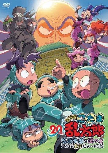 「忍たま乱太郎」20年スペシャルアニメ 忍術学園と謎の女 これは事件だよ〜!の段