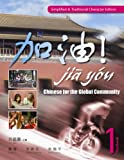 Jia You! 1st Edition