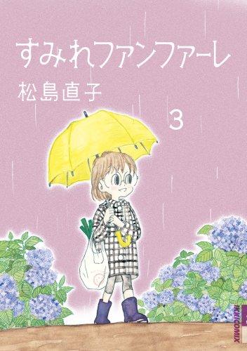 すみれファンファーレ 3 (IKKI COMIX)