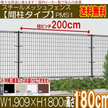 メッシュフェンス【間柱タイプ】フェンス本体(W1909×H1800) (ブラック) B00YTZQ9DO 10000 ブラック ブラック