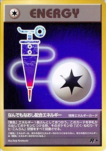 POKEMON ポケモンカードゲーム なんでもなおし配合エネルギー 特殊エネルギーカード