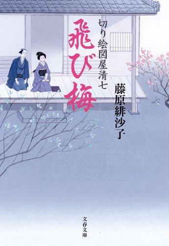 飛び梅―切り絵図屋清七 (文春文庫)
