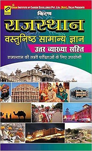 Rajasthan General Knowledge Book In Hindi