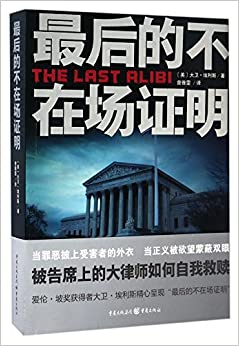 Book The Last Alibi (Chinese Edition)
