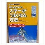 楽しみながらスキーがうまくなる方法―白馬・八方尾根スキー場完全攻略ガイド&練習法 (ADVANCED BOOK)