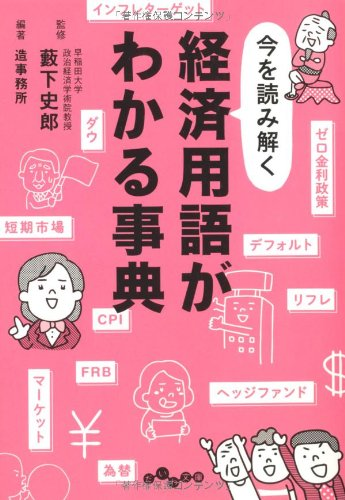 今を読み解く経済用語がわかる事典 (だいわ文庫)