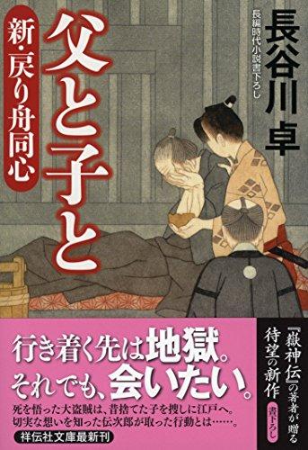 父と子と 新・戻り舟同心 (祥伝社文庫)