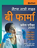 Self Study Guide B. Pharma Entrance Exam 2020 Hindi