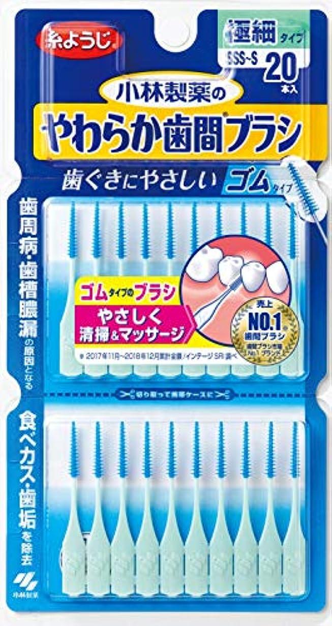 胴体重さ寝具小林製薬のやわらか歯間ブラシ 極細タイプ SSS-Sサイズ ゴムタイプ 20本