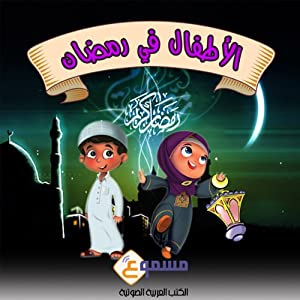 Al Atfal Fe Ramadan Kids Stories Audiobook