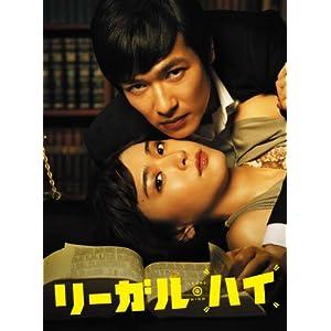 『リーガル・ハイ Blu-ray BOX』