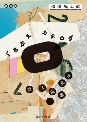 くちぶえカタログ (静山社文庫)