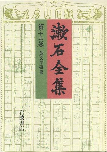 漱石全集〈第13巻〉英文学研究