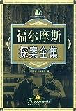 福尔摩斯探案全集1 (Chinese Edition)