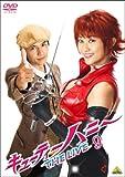 キューティーハニー THE LIVE 9 <最終巻> [DVD]