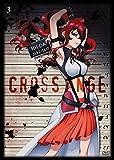 クロスアンジュ 天使と竜の輪舞 第3巻 [DVD]