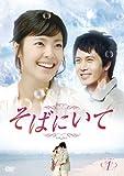 [DVD]そばにいてDVD-BOX1