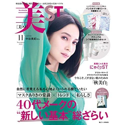 美ST 2021年11月号 増刊 画像