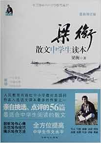 梁衡散文大学生读本_梁衡散文中学生读本(最新修订版): 梁衡: 9787547709429: Amazon.com: Books