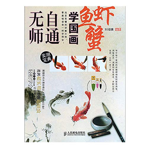 Hmayart Self-Taught Chinese Traditional Painting Book/Oriental Sumi Art Course (HH009 - Fish Shrimp Crab) ()
