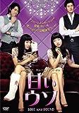 [DVD]甘いウソ