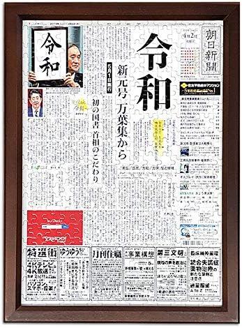 誕生日新聞