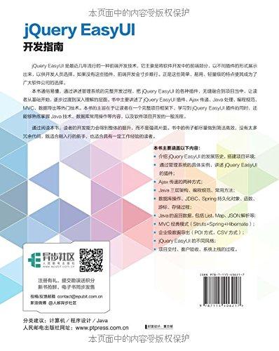 jQuery EasyUI开发指南: 王波: Amazon com: Books